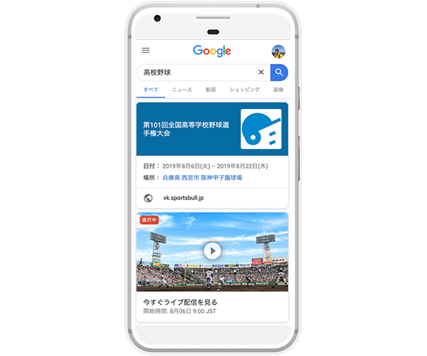 <p>Koshien livestream promotions on mobile Search.</p>