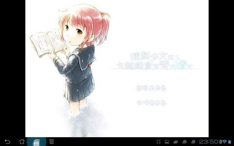 演劇少女は古都鎌倉を雪で潰す【無料ノベルゲーム】 screenshot 8