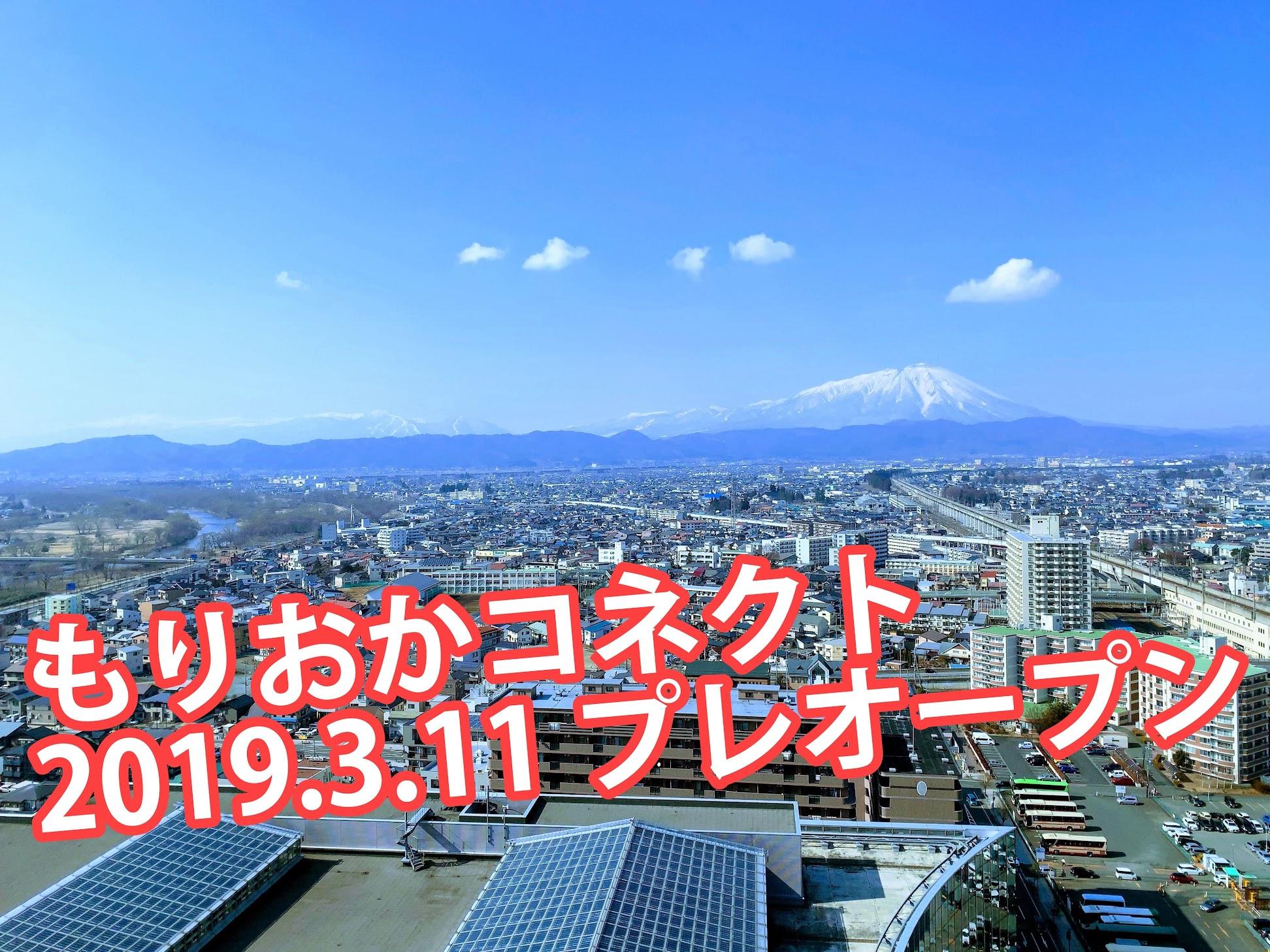 もりおかコネクト 2019.3.11 プレオープン