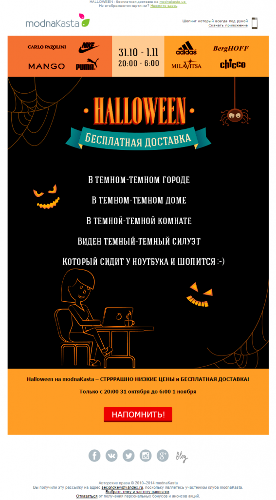 Покупки на Хэллоуин