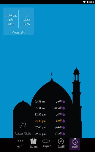 موعد اذان المغرب في السعودية اليوم 1441 موعد الافطار اول يوم رمضان في السعودية وامساكية شهر رمضان في العارضة نيوز