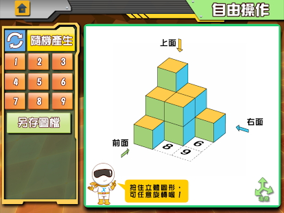 App 國中數學三視圖主題板 APK for Windows Phone