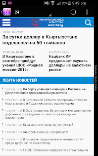 Kyrgyzstan News- screenshot thumbnail
