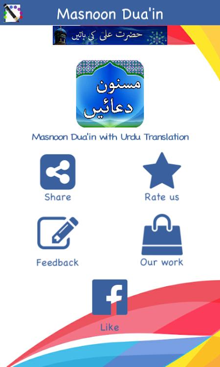 Masnoon Duain مسنون دعائیں in Urdu / Arabic – (Android Apps