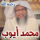 القرآن الكريم - محمد أيوب رحمه الله (app)