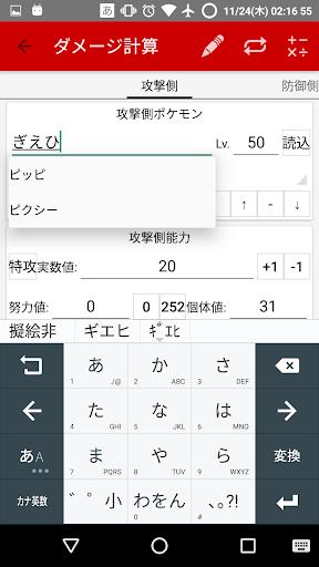 ポケモン剣盾 計算
