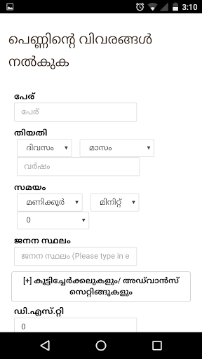 Malayalam Jathakam & Calendar by SRE Technology (Google Play