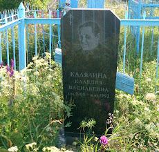 Photo: Калялина Клавдия Васильевна (1908-1992)