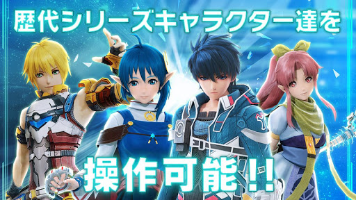 STAR OCEAN -anamnesis- 1.11.3 screenshots 24