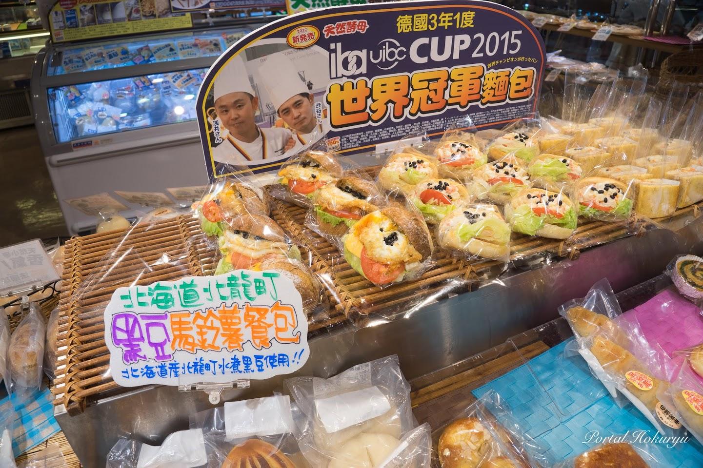 黒千石(ドライパック)入り各種パン