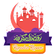 Download Ramadan WAstickerApps ملصقات رمضان مبارك كريم 2020 For PC Windows and Mac