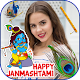 Janmashtami Photo Editor for PC-Windows 7,8,10 and Mac