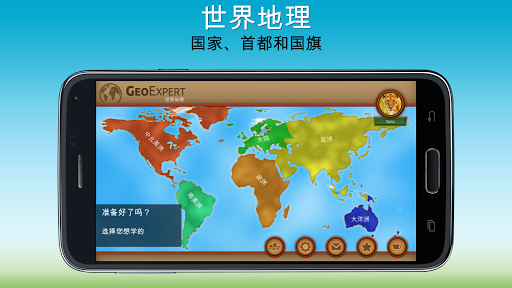 GeoExpert免费版 - 世界地理
