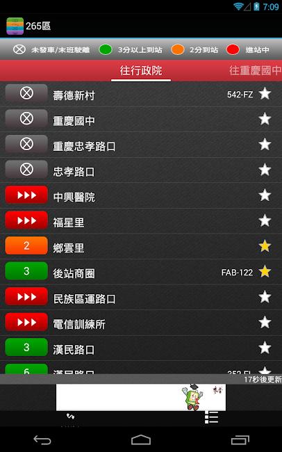 #20. 雙鐵時刻表(台鐵、高鐵、航班、搶票、公車、單車、轉乘、捷運) (Android)