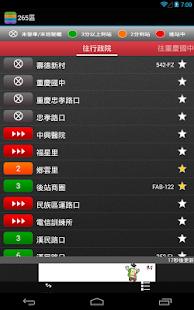 雙鐵時刻表(台鐵高鐵、航班、搶票、公車單車、轉乘、捷運)  螢幕截圖 20