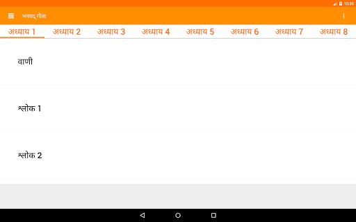 遊戲必備免費app推薦|Bhagavad Gita in Hindi線上免付費app下載|3C達人阿輝的APP