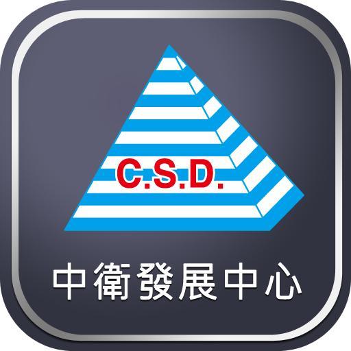 財團法人中衛發展中心 商業 App LOGO-APP試玩