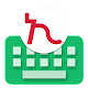 Amharic Keyboard - Ethiopic ኢትዮፒክ አማርኛ ኪቦርድ Geez Android apk