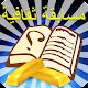 مسابقة المعرفة ( ثقافة عامة وعلوم ) Download on Windows