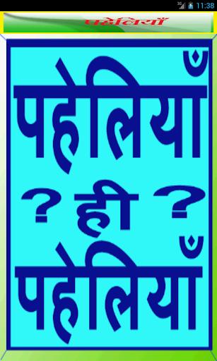 Paheliya more than 1000