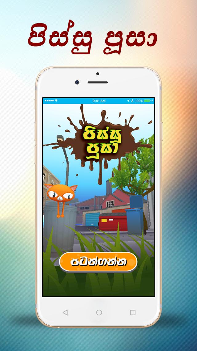 Скриншот Pissu Pusa (පිස්සු පූසා)