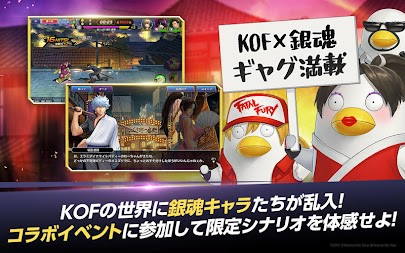 KOF ALLSTAR APK screenshot thumbnail 14