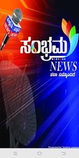 Sambrama News - náhled