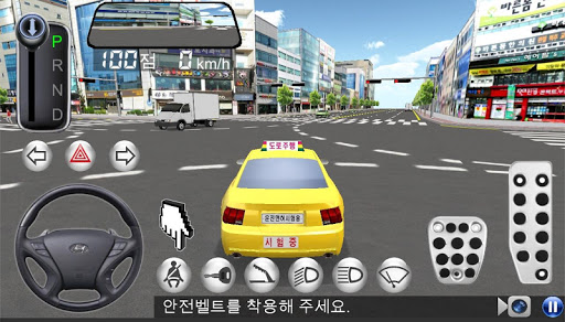 3D운전교실 (운전면허시험-실기) 필기x 17.2 screenshots 12