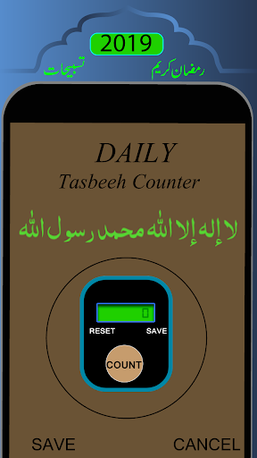 Digital Tasbeeh Counter free 2020  screenshots 4
