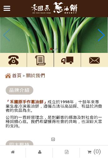 玩免費遊戲APP|下載禾圃原手作蔥油餅 app不用錢|硬是要APP