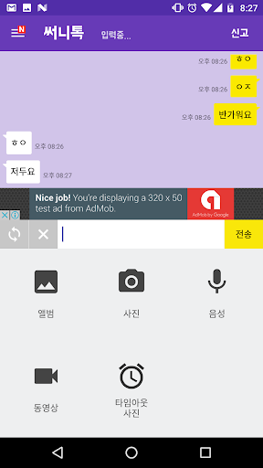 玩免費遊戲APP|下載써니톡 - 무료 랜덤채팅 낯선사람 app不用錢|硬是要APP
