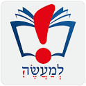 Lema'aseh: A Jewish App icon