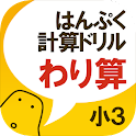 わり算(小学校3年生算数)- はんぷく計算ドリルシリーズ icon