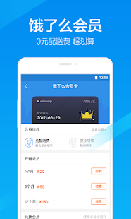 饿了么- screenshot thumbnail