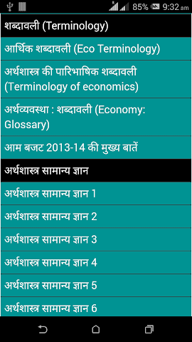 android Economics samanya gyan Screenshot 1
