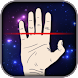 AstroGuru Pro: 手相と星占い
