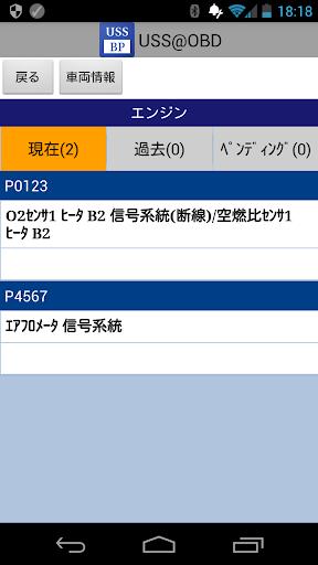 USS-BP@OBD 1.1.4 Windows u7528 6