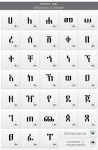 Ethiopian Alphabet screenshot 0