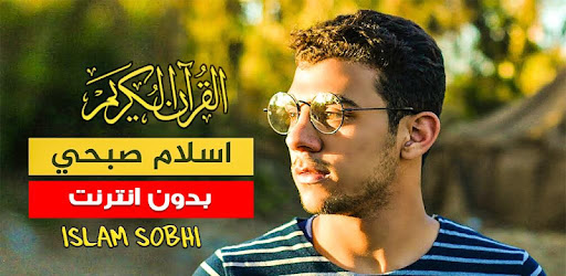 coran mp3 islam sobhi