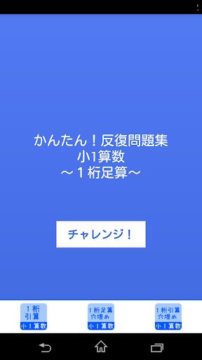 【小1算数 足算1桁】 かんたん!反復問題集(無料)
