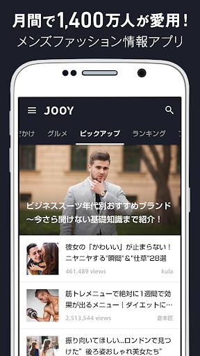 メンズファッション・コーディネート情報アプリ JOOY