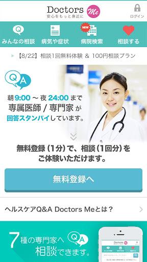 玩免費醫療APP|下載鼻血で困ったら専門家に相談できるアプリ-Doctors Me app不用錢|硬是要APP