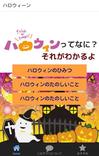 ひらがな読める子供向けのハロウィンで遊べる知育無料アプリ