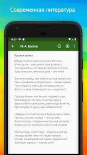 App Азимут Мечты APK for Windows Phone