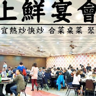 【苗栗】海上鮮宴會館