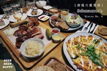 舒曼六號餐館 南京店