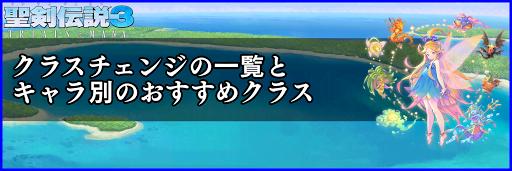 攻略 精 剣 クラスチェンジ 3 伝説