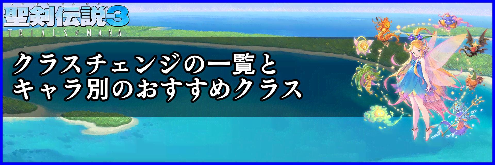 精 剣 伝説 3 リメイク 攻略 クラスチェンジ