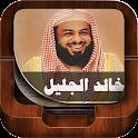 Holy Quran By Khalid Aljalil icon