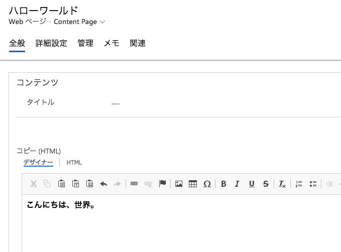 コンテンツWebページにHTMLを記入